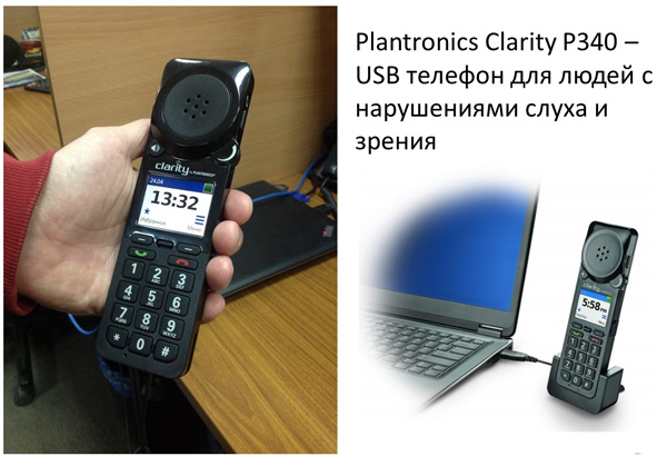 Plantronics Clarity P340 – USB